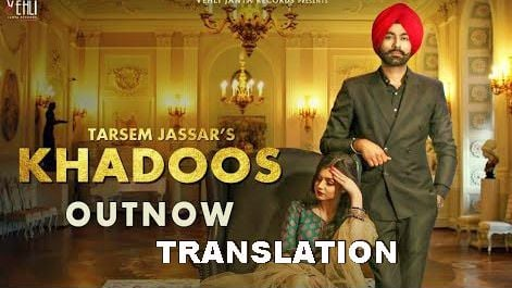 khadoos lyrics with translation by tarsem jassar(1)