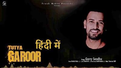 tutya garoor song lyrics in hindi by garry sandhu
