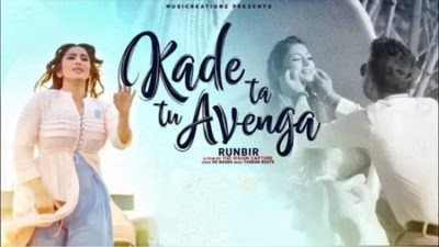 KADE TA TU AVENGA FULL song lyrics