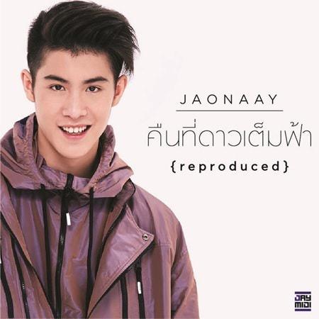 คืนที่ดาวเต็มฟ้า lyrics (Reproduced) - Single (by Jaonaay)