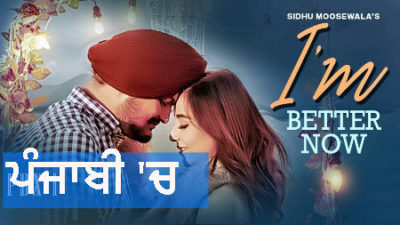I'm Better Now Lyrics in Punjabi Language | Punjabi Fonts | Changi Aa