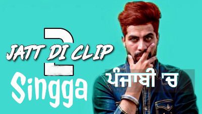 Jatt Di Clip 2 Vi News Ban Gi Lyrics in Punjabi – Singga