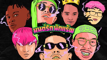 Lyrics มนต์รักนักแร็พ FIIXD, Khun OC, NAMEMT