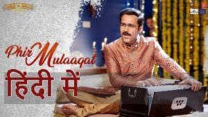 Phir Mulaaqat lyrics in hindi CHEAT INDIA