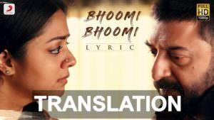 bhoomi bhoomi lyrics meaning chekka chivantha vaanam