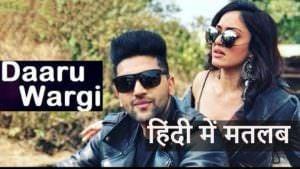 guru randhawa daaru wargi hindi meaning(1)