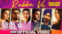 rabba ve song hindi meaning lyrics(1)