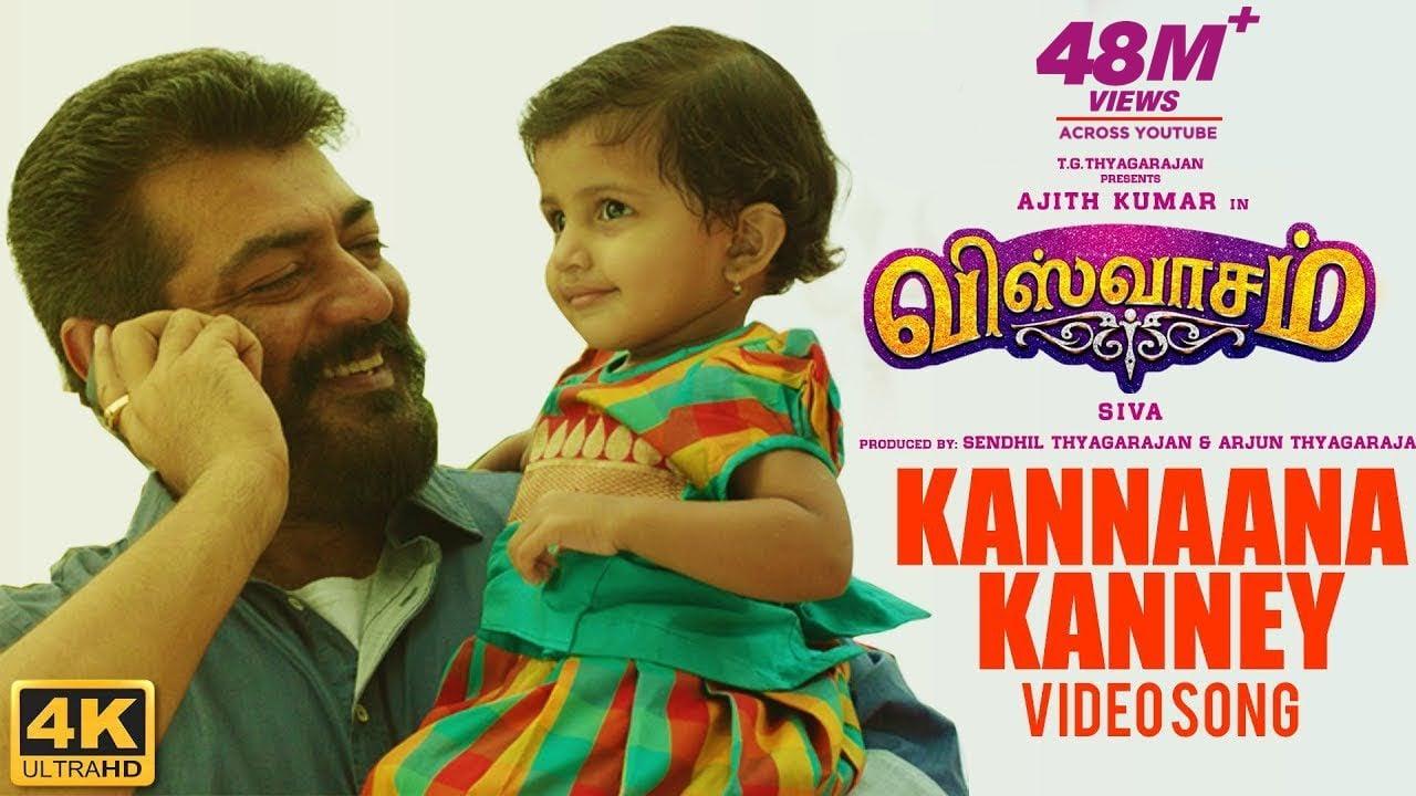Kannana Kanne Song Lyrics in Tamil