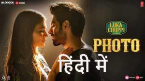 Main Dekhu Teri Photo Song Lyrics in Hindi – Luka Chuppi