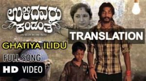 Gatiya Ilidu Lyrics with English Meaning | Ulidavaru Kandante