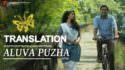 aluva puzha song lyrics english transaltion