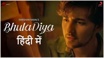 bhula diya hindi lyrics darshan raval