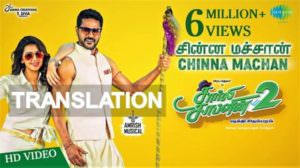 Chinna Machan Enna Pulla Lyrics | English Meaning