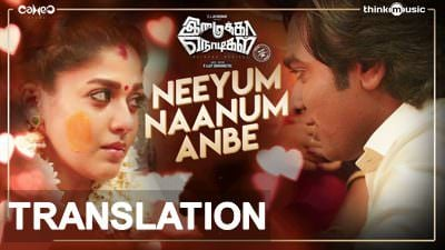Imaikkaa Nodigal Neeyum Naanum Anbe song meaning lyrics