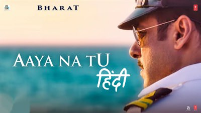 AAYA NA TU Salman Khan bharat hindi song lyrics