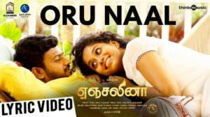Oru Naal Lyrics – Angelina | Sid Sriram