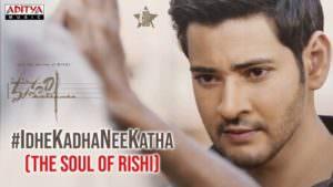 Idhe Kadha Nee Katha - The Soul of Rishi lyrics