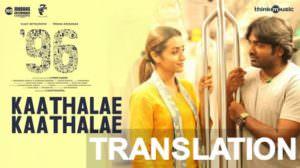 Kaathalae Kaathalae Lyrics [with Meaning]   96 Tamil Film