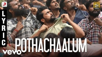 NGK - Pothachaalum Lyrics