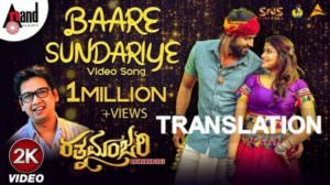 Baare Sundariye Lyrics Translation | Ratnamanjarii (2019)