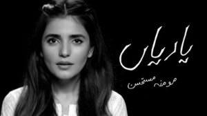 OST Yaariyan (Acoustic) Lyrics – Momina Mustehsan