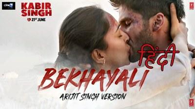 ARIJIT SINGH VERSION Bekhayali song lyrics kabir singh