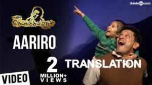 Aariro Aarariro Song Lyrics [with English Translaion] | Deiva Thirumagal