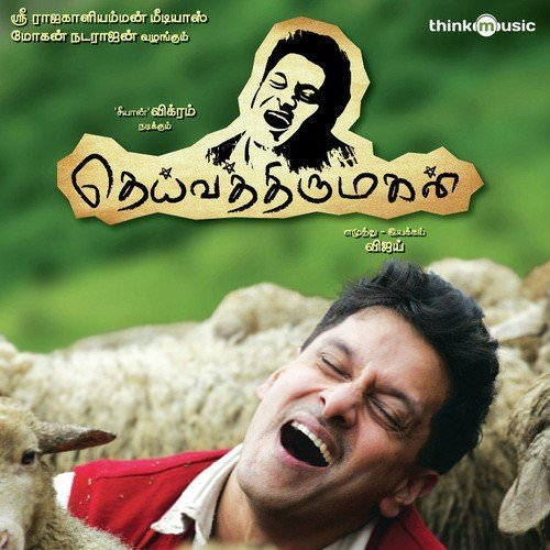 Aariro song lyrics translation Deiva Thirumagal by Haricharan