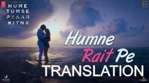 Humne Rait Pe Lyrics (with Translation)   Tony Kakkar