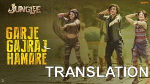 Garje Gajraj Hamare Lyrics | Translation | Junglee