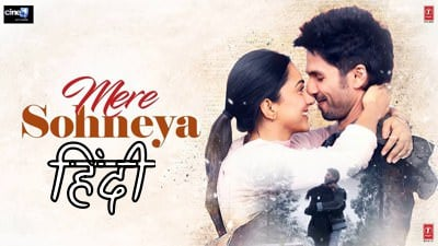 Kabir Singh Mere Sohneya hindi lyrics