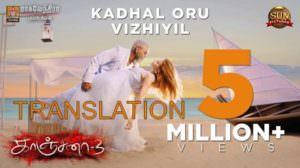 Kadhal Oru Vizhiyil Lyrics [with English Meaning] | Kanchana 3