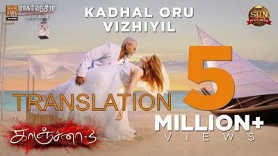Kadhal Oru Vizhiyil translation Song Kanchana 3