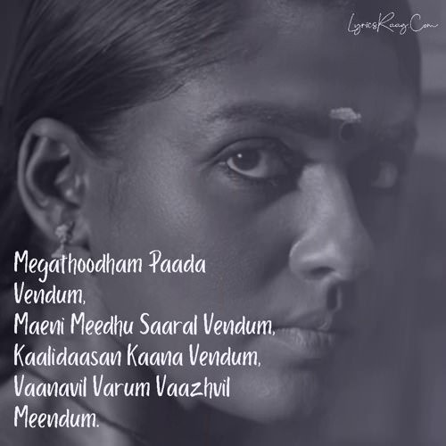Megathoodham Airaa by Nayanthara translation