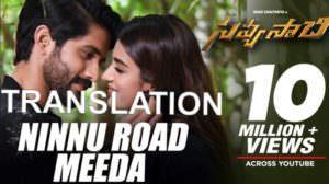 Ninnu Road Meedha Lyrics (with Translation) – Savyasachi