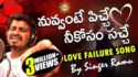 Nuvvante Pichi Neekosam Sache Love Failure lyrics