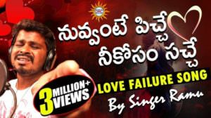 Nuvvante Pichi Neekosam Sache Song Lyrics | Tik Tok Viral Song