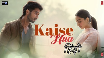 kaise hua hindi lyrics kabir singh