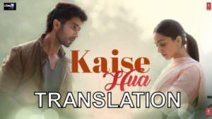 kaise hua lyrics translation kabir singh