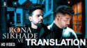 rona sikhade ve translation poster