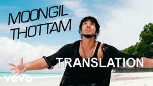 Moongil Thottam Lyrics (with English Translation) | Kadal | A.R. Rahman