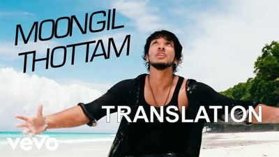 Kadal - Moongil Thottam lyrics translation