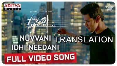 Nuvvani Idhi Needani song translation Maharshi