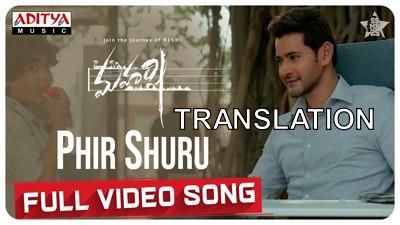 Phir Shuru Full song translation Maharshi Songs