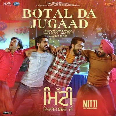 Botal Da Jugaad (Mitti Virasat Babbaran Di) Gurnam Bhullar lyrics