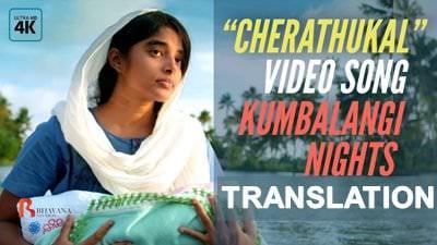 Cherathukal meaning Kumbalangi Nights Song