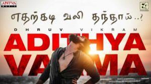 Edharkadi Lyrics – Adithya Varma | Dhruv Vikram