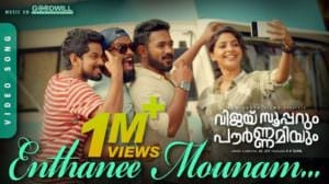 Enthanee Mounam Lyrics Translartion | Vijay Superum Pournamiyum