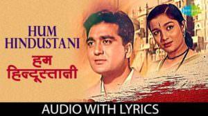 Chhodo Kal Ki Baatein Lyrics (with English Translation) | Hum Hindustani