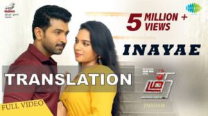 Inayae Song Lyrics (with Translation) | Thadam | Sid Sriram